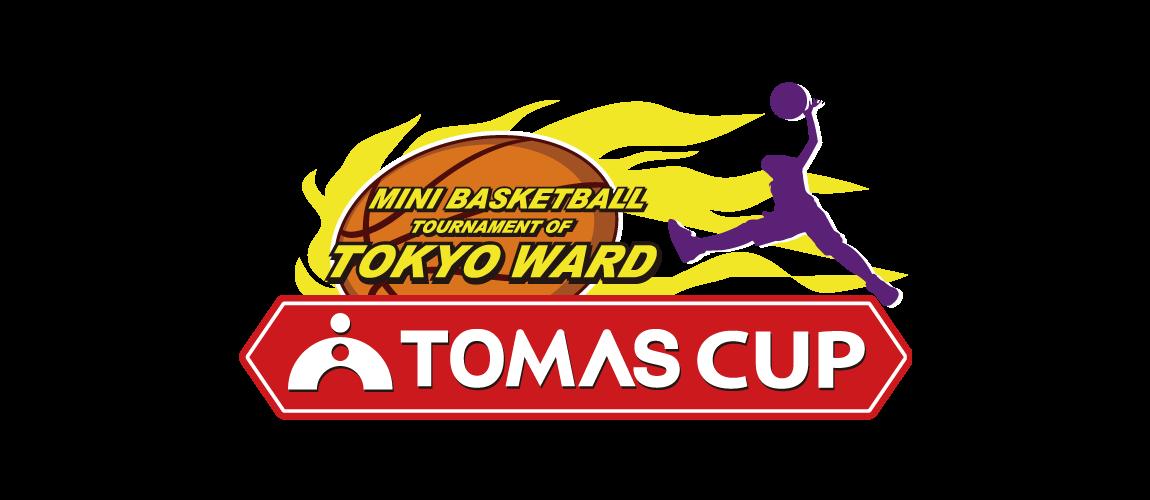 東京都区部ミニバスケットボール連盟